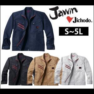 S〜EL 自重堂 秋冬作業服 Jawin ジャンパー 52300|kanamono1