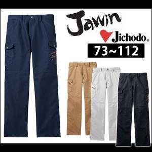 73〜112|自重堂|秋冬作業服|Jawin ノータックカーゴパンツ 52302|kanamono1