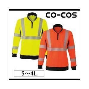 S〜LL CO-COS コーコス 秋冬作業服 高視認性安全トレーナー CS-2418|kanamono1