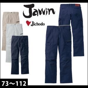 73〜112|自重堂|春夏作業服|Jawin ストレッチノータックカーゴパンツ 56602|kanamono1