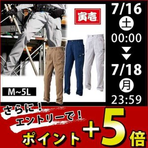 M〜3L 寅壱 春夏作業服 カーゴパンツ 3301-219|kanamono1