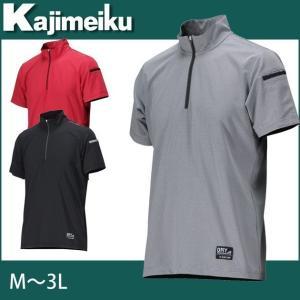 作業服 作業着 カジメイク 春夏作業服 シェイドドライナー半袖ジップアップシャツ 8833|kanamono1