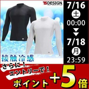 TSDESIGN(藤和) 春夏作業服 ハイネックロングスリーブシャツ 84151|kanamono1