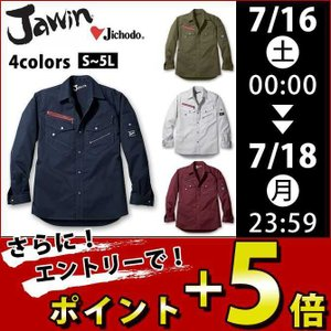 自重堂 秋冬作業服 Jawin 長袖シャツ 52104|kanamono1