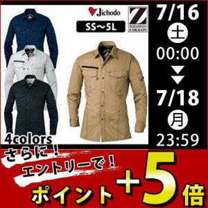 自重堂 作業服 Z-DRAGON ストレッチ長袖シャツ 75004 kanamono1