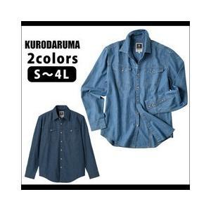 クロダルマ 春夏作業服 長袖デニムシャツ 25877|kanamono1