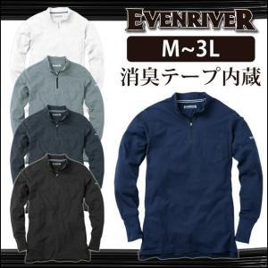 EVENRIVER イーブンリバー 作業服 ソフトドライZIPハイネック(長袖) NR206|kanamono1