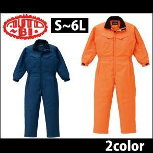 S〜LL|AUTO-BI|山田辰|防寒作業服|防水防寒ツヅキ服 6-A-870|kanamono1