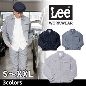 Lee リー 通年作業服 メンズジップアップジャケット LWB06001|kanamono1