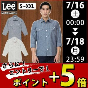 Lee リー 通年作業服 メンズシャンプレー七分袖シャツ LCS46004|kanamono1