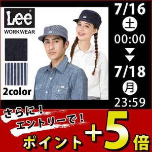 Lee リー 通年作業服 ワークキャップ LCA99003|kanamono1