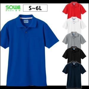 作業服 作業着 S〜3L SOWA 桑和 春夏作業服 半袖ポロシャツ 50597|kanamono1