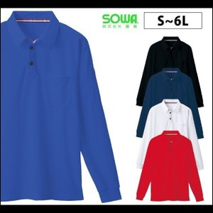 作業服 作業着 S〜3L SOWA 桑和 春夏作業服 長袖ポロシャツ 50130|kanamono1