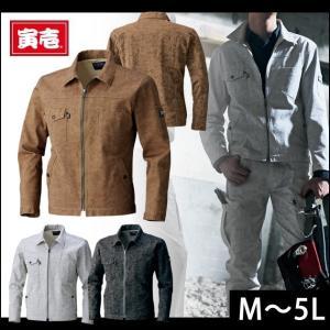 M〜3L 寅壱 通年作業服 迷彩柄長袖ブルゾン 3610-124|kanamono1