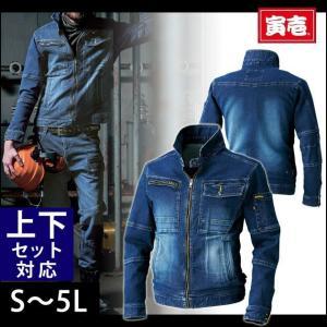 S〜3L 寅壱 通年作業服 ライダースジャケット 8940-554|kanamono1