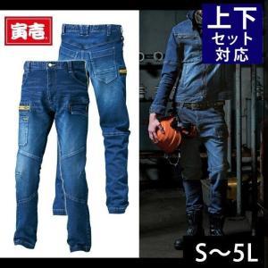 S〜3L 寅壱 通年作業服 カーゴパンツ 8940-219|kanamono1