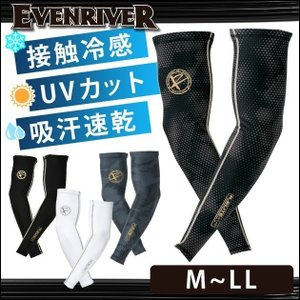 EVENRIVER(イーブンリバー) 春夏作業服 アイスコンプレッション アームカバー GT-00|kanamono1