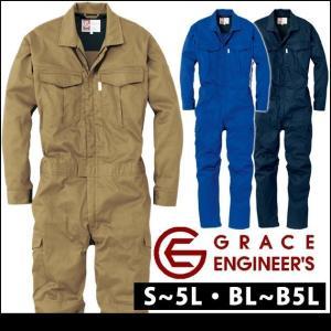 S〜3L GRACE ENGINEER`S グレイスエンジニアーズ 通年作業服 コットンツイル長袖ツナギ GE-220|kanamono1