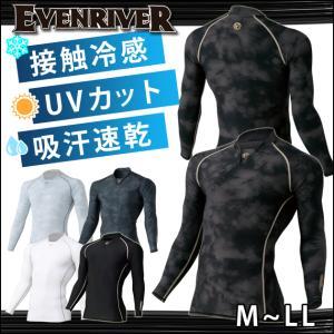 EVENRIVER(イーブンリバー)/春夏作業服/アイスコンプレッション Vネック GT-16|kanamono1