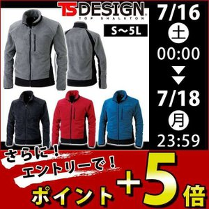 S〜4L TSDESIGN 藤和 秋冬作業服 マイクロファーロングスリーブジャケット 4236|kanamono1