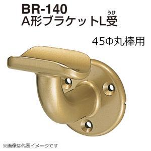BR-140 A型ブラケットL受 45mm用 kanamonoasano