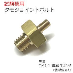 試験機用 タモジョイントボルト 真鍮生地 M7ボルト+W1/2ボルト kanamonoasano