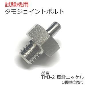 試験機用 タモジョイントボルト 真鍮ニッケル M7ボルト+W1/2ボルト kanamonoasano