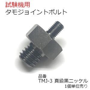 試験機用 タモジョイントボルト 真鍮黒ニッケル M7ボルト+W1/2ボルト kanamonoasano