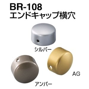BR-108 エンドキャップ横穴 kanamonoasano