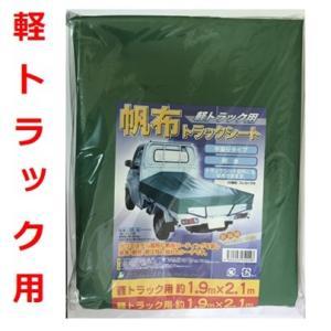 軽トラックシート 1.9Mx2.1M ゴムロープ付き|kanamonoasano