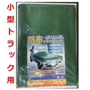 帆布トラックシート 小型トラック用 2.3Mx2.7M  ゴムロープ付き|kanamonoasano