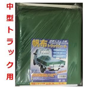 帆布トラックシート 中型トラック用 2.3Mx3.5M  ゴムロープ付き|kanamonoasano