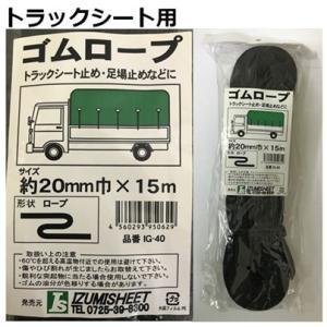 ゴムロープ 20mm巾x15m 1本入り|kanamonoasano
