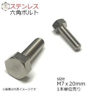 六角ボルト M7x20 ステンレス kanamonoasano