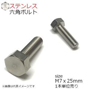 六角ボルト M7x25 ステンレス kanamonoasano