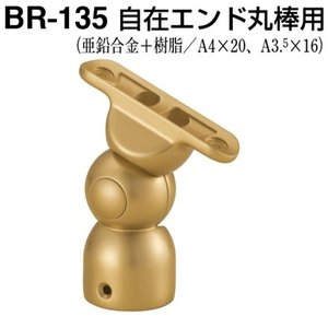 BR-135 自在エンド丸棒用 kanamonoasano