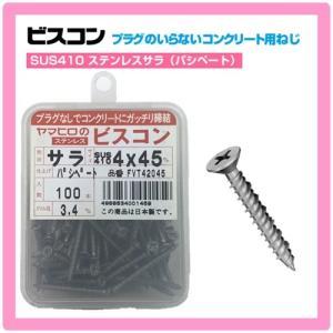 ビスコン皿 4x45 SUS410パシペート処理 100本入り kanamonoasano