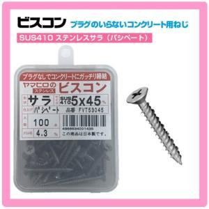 ビスコン皿 5x45 SUS410パシペート処理 100本入り kanamonoasano
