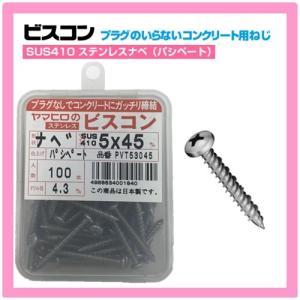 ビスコン鍋5x45 SUS410 パシペート処理 100本入り kanamonoasano