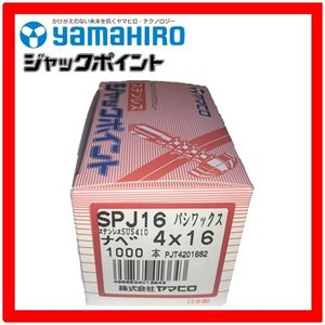 SPJ16 ナベ頭ドリルねじ4x16 SUS410 1000本入り kanamonoasano