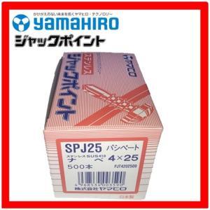 SPJ25 ナベ頭ドリルねじ4x25 SUS410 500本入り kanamonoasano