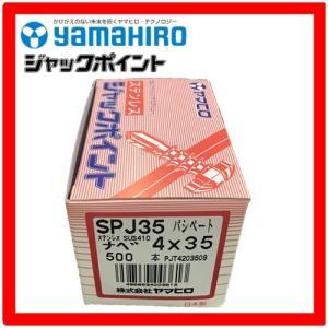SPJ35 ナベ頭ドリルねじ4x35 SUS410 500本入り kanamonoasano