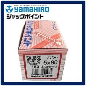SMJB60 STモドトラスドリルビス 5x60 150本入り kanamonoasano