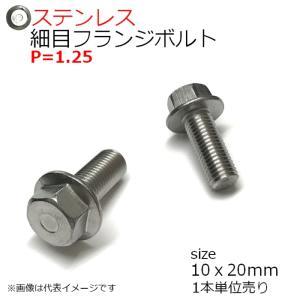 SUS 細目フランジボルト2種 M10x20mm P=1.25 1本入