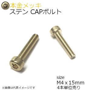 SUS CAPボルト 本金メッキ M4x15mm 4本入 全ネジ|kanamonoasano