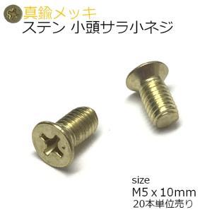 SUS 小頭サラ小ネジ 真鍮メッキ M5x10mm 20本入|kanamonoasano