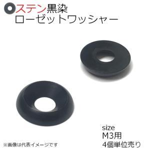SUS ローゼットワッシャー 黒色 M3用 4個入り kanamonoasano