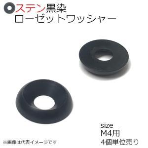 SUS ローゼットワッシャー 黒色 M4用 4個入り kanamonoasano