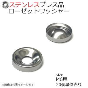 SUS プレス品 ローゼットワッシャー 生地 M6用 20個入り kanamonoasano