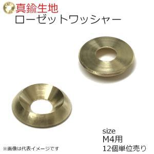 真鍮 ローゼットワッシャー 生地 M4用 12個入り kanamonoasano